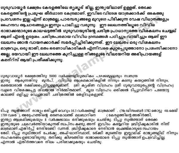 Guruvayoor Temple-Historical analysis(Malayalam)– Transcribed by