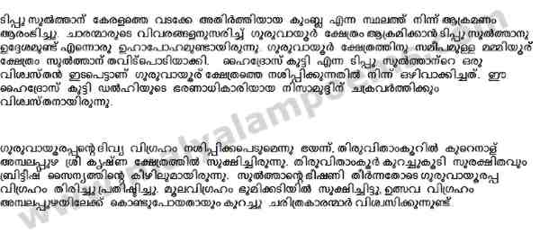 Historical relevance of Guruvayoor Temple – By Santhu