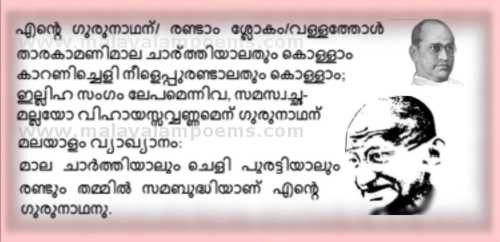 Malayalam Assignments