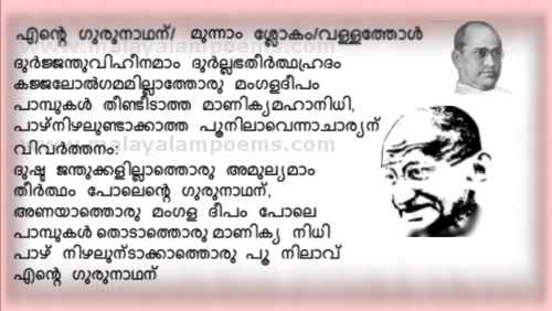 about gandhiji in malayalam Mahatma gandhi in malayalam quotes - 1 happiness is when what you think, what you say, and what you do are in harmony read more quotes and sayings about mahatma gandhi in malayalam.