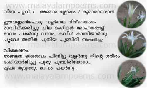 Malayalam poem Kumaranasan Veenapoovu