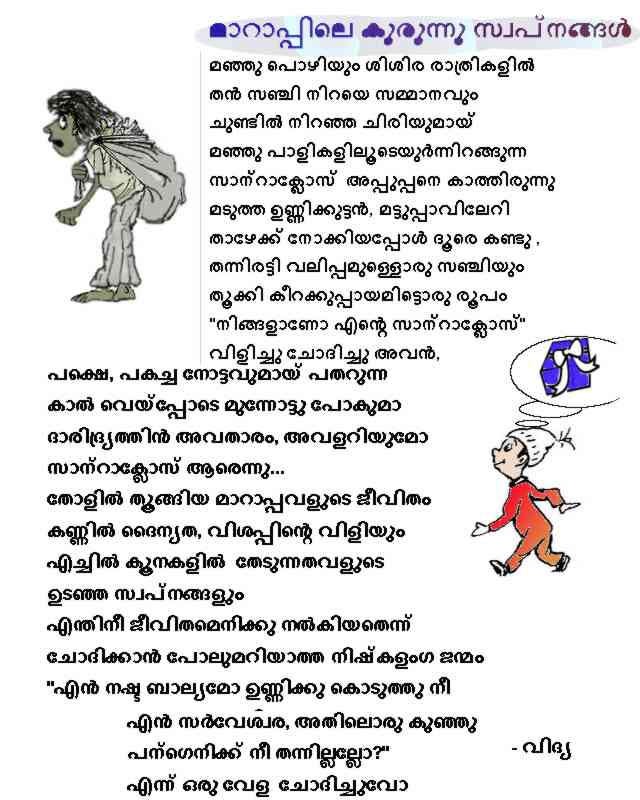 Teeny dreams in a sack - Malayalam poems