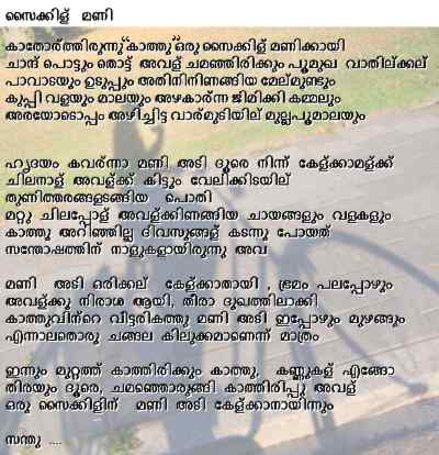 Bicycle Bell – Malayalam Poem