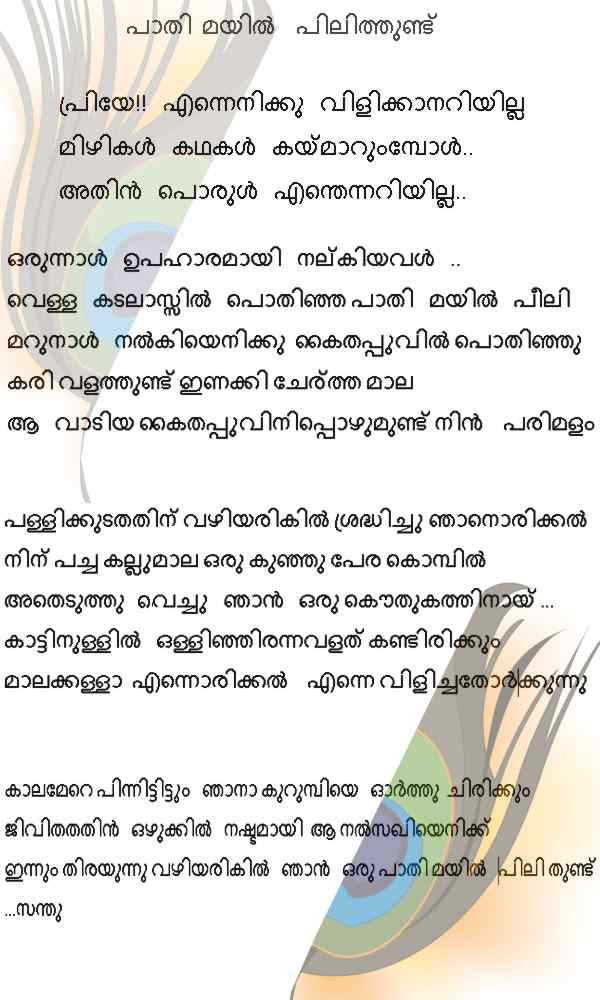 Other half of Peacock feather -malayalam poem
