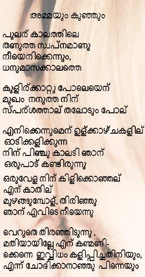 Mother and child – Malayalam Poem by Vidya