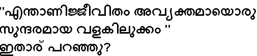 General knowledge malayalam quiz