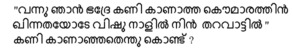 Malayalam Poems Vishu Quiz