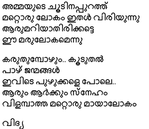 Orphaned Childhood  - malayalam poems